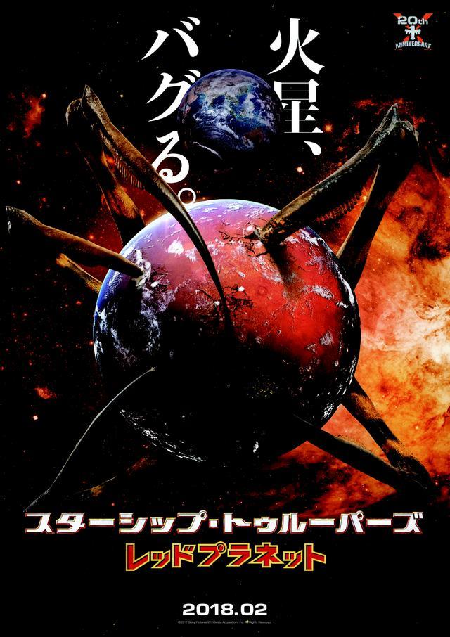 画像: 日本オリジナルのティザービジュアルは超強烈!