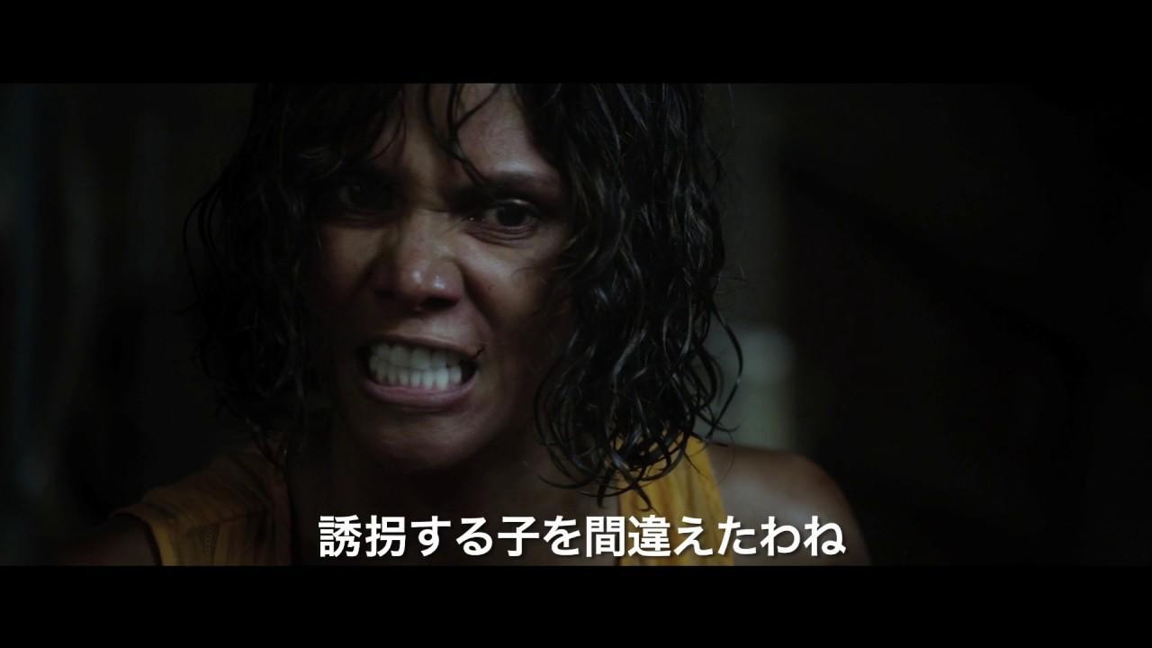 画像: 「チェイサー」予告編 www.youtube.com