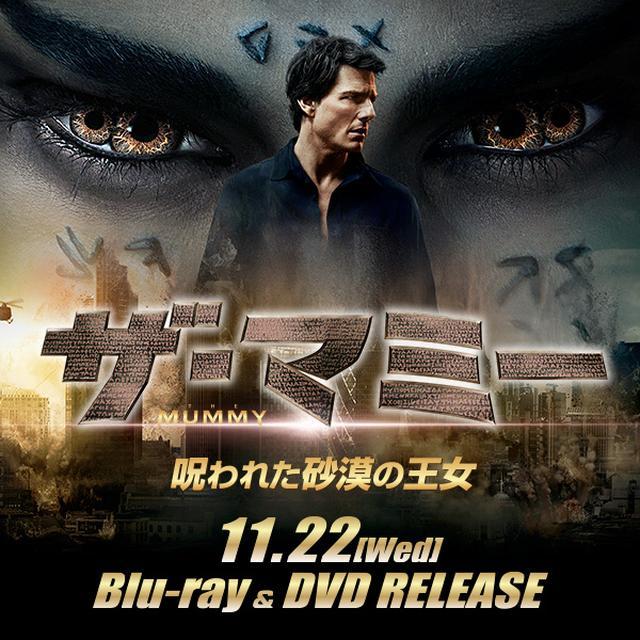 画像: 『ザ・マミー/呪われた砂漠の王女』2017.11.22[Wed] Blu-ray&DVD RELEASE|NBCユニバーサル・エンターテイメント