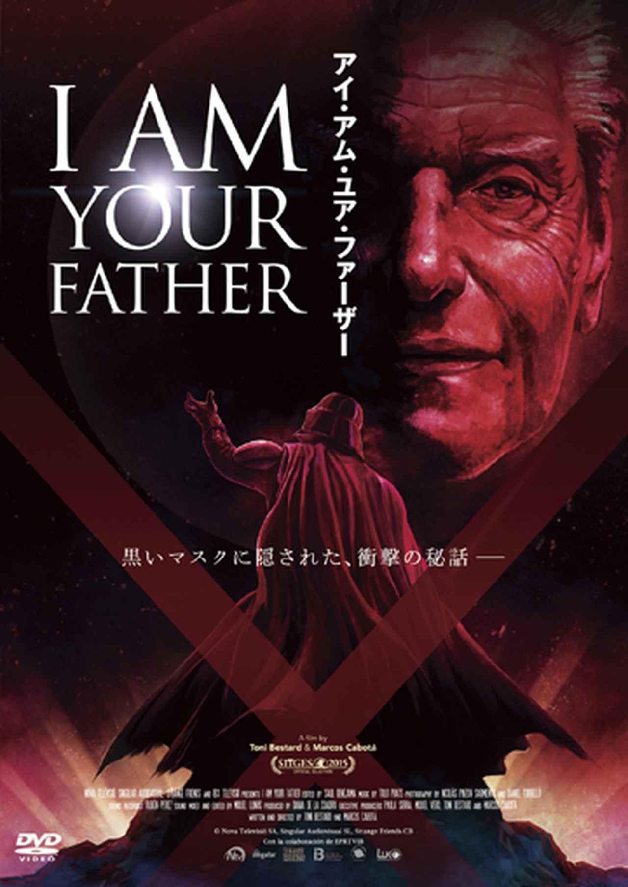 画像: 「I AM YOUR FATHER/アイ・アム・ユア・ファーザー」 DVD 2017年12月2日発売 3800円+税 発売・販売元/インターフィルム