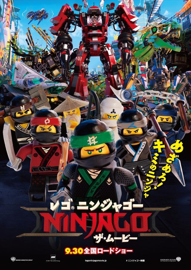 画像: あの超人気アニメが映画に!『レゴ®ニンジャゴー ザ・ムービー』9月30日(土)公開