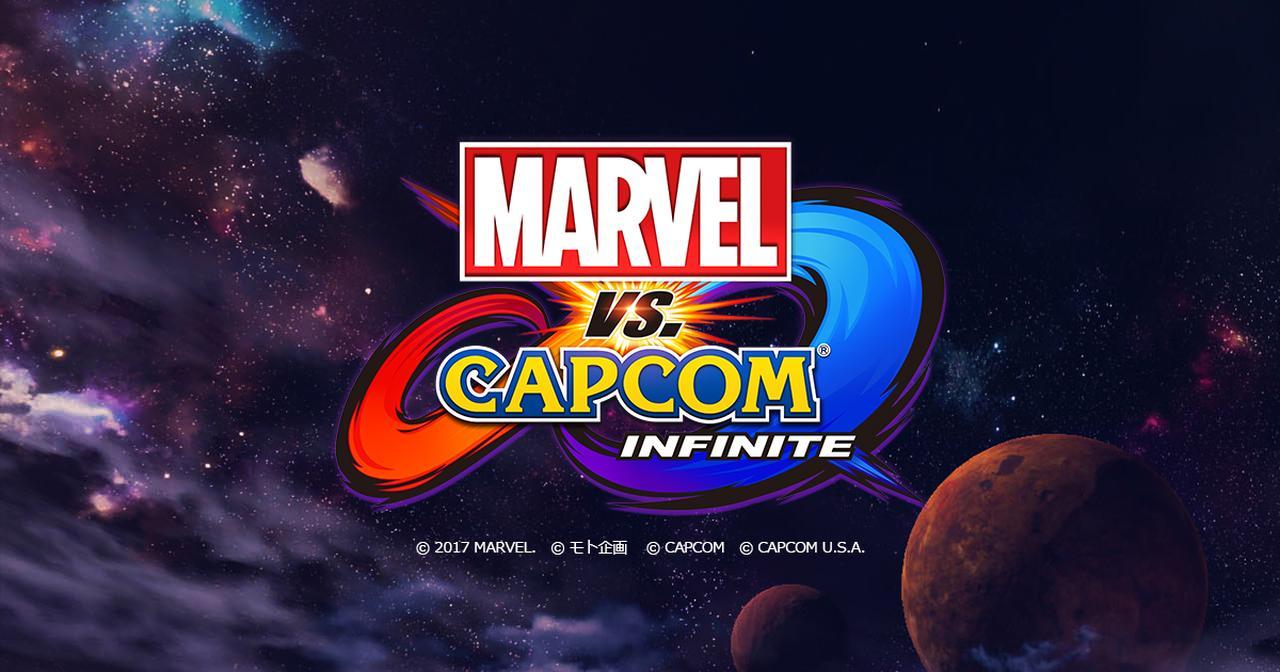 画像: CAPCOM:MARVEL VS. CAPCOM: INFINITE 公式サイト