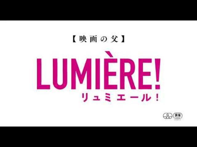 画像: 映画『リュミエール!』予告編 10月28日(土)公開 www.youtube.com