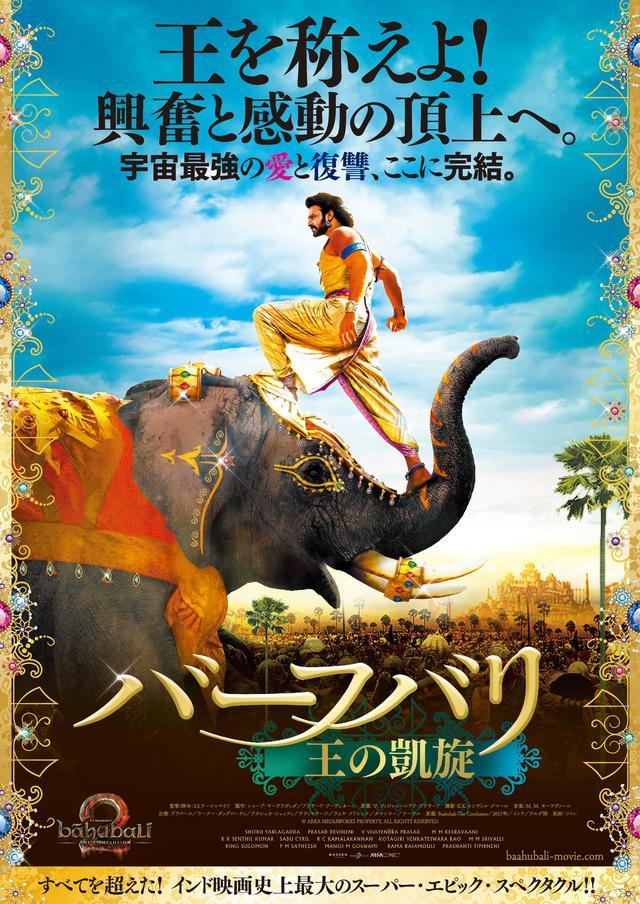 画像: インド映画の歴史を変えた大ヒット作『バーフバリ 伝説誕生』待望の続編にして完結編、日本公開決定