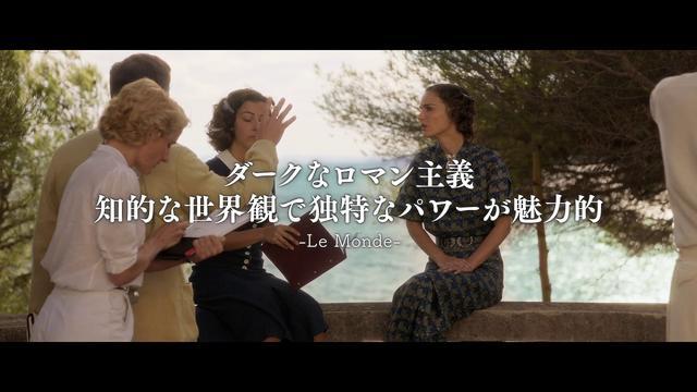 画像: 『プラネタリウム』美人姉妹の虜にされるミステリアスな予告編 youtu.be