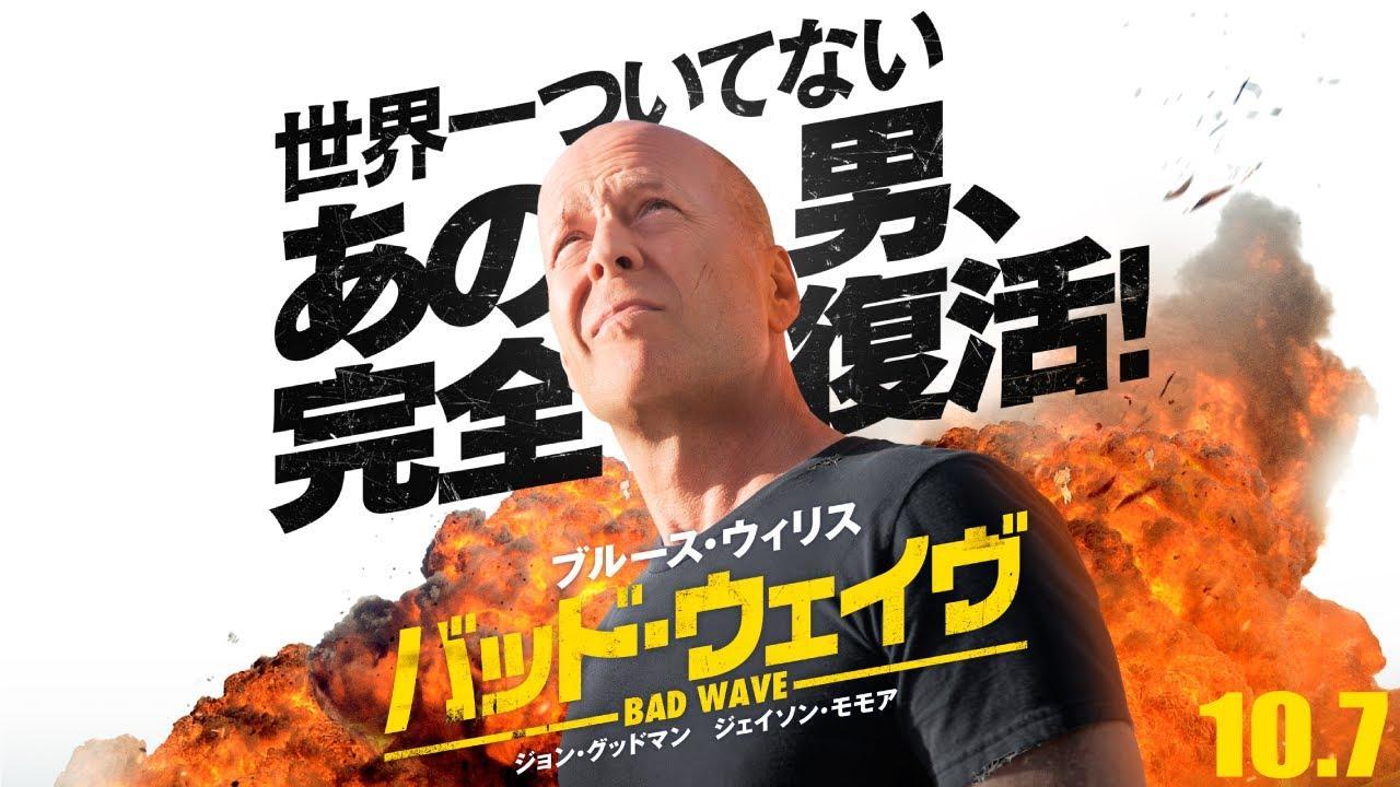画像: ブルース・ウィリス4年ぶり単独主演 『バッド・ウェイヴ』 予告 www.youtube.com