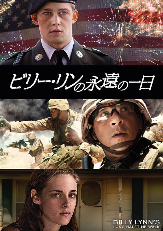 画像3: アン・リー監督の最新作 「ビリー・リンの永遠の一日」Amazonで配信開始!