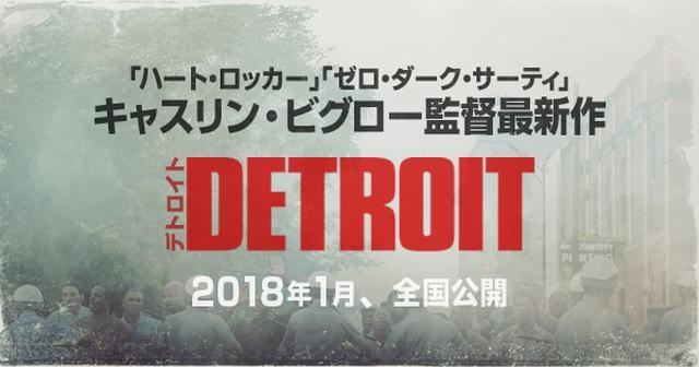 画像: 映画『デトロイト』公式サイト