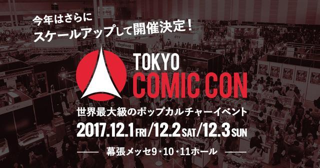画像: 東京コミコン2017