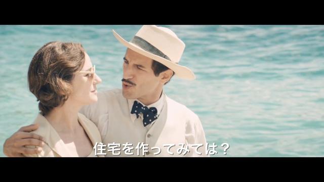 画像: 『ル・コルビュジエとアイリーン 追憶のヴィラ』予告 www.youtube.com