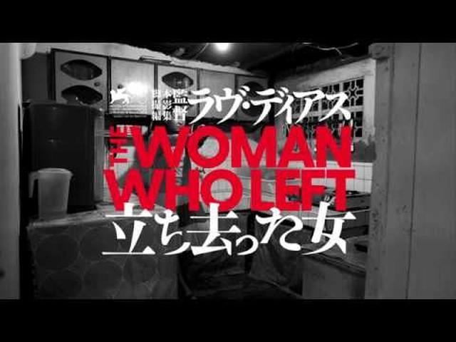 画像: 映画『立ち去った女』予告編 www.youtube.com