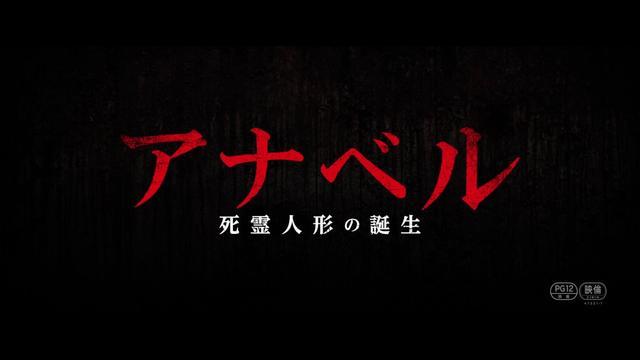 画像: 映画『アナベル 死霊人形の誕生』本予告【HD】2017年10月13日(金)公開 www.youtube.com