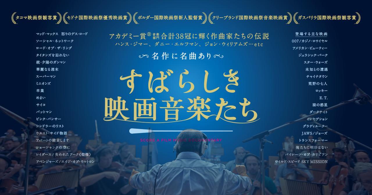 画像: 映画『すばらしき映画音楽たち』オフィシャルサイト