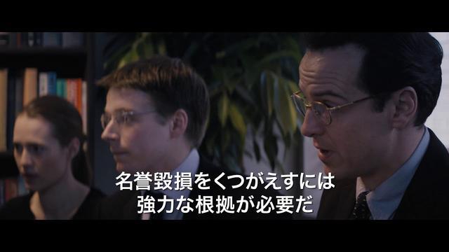 画像: 『否定と肯定』12月8日(金)TOHOシネマズ シャンテ他全国ロードショー youtu.be