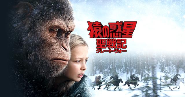 画像: 映画『猿の惑星:聖戦記(グレート・ウォー)』オフィシャルサイト