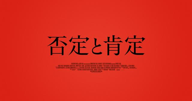 画像: 映画 『否定と肯定』公式サイト