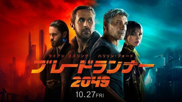 画像: 映画『ブレードランナー2049』日本版予告編 www.youtube.com
