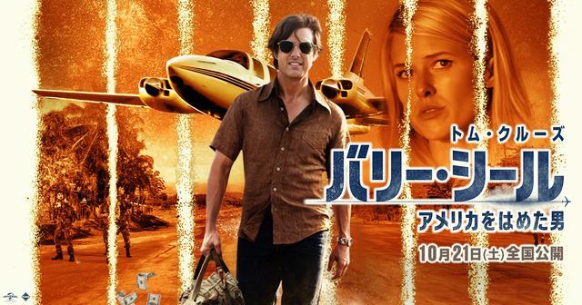 画像: 映画『バリー・シール/アメリカをはめた男』10月21日(土)全国公開