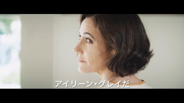 画像: 10月14日公開『ル・コルビュジエとアイリーン 追憶のヴィラ』 youtu.be