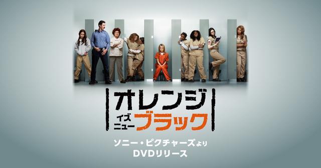 画像: オレンジ・イズ・ニュー・ブラック シーズン1&シーズン2 | 海外ドラマ公式サイト | ソニー・ピクチャーズ
