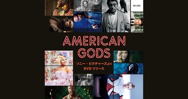 画像: アメリカン・ゴッズ シーズン1  | 海外ドラマ公式サイト | ソニー・ピクチャーズ