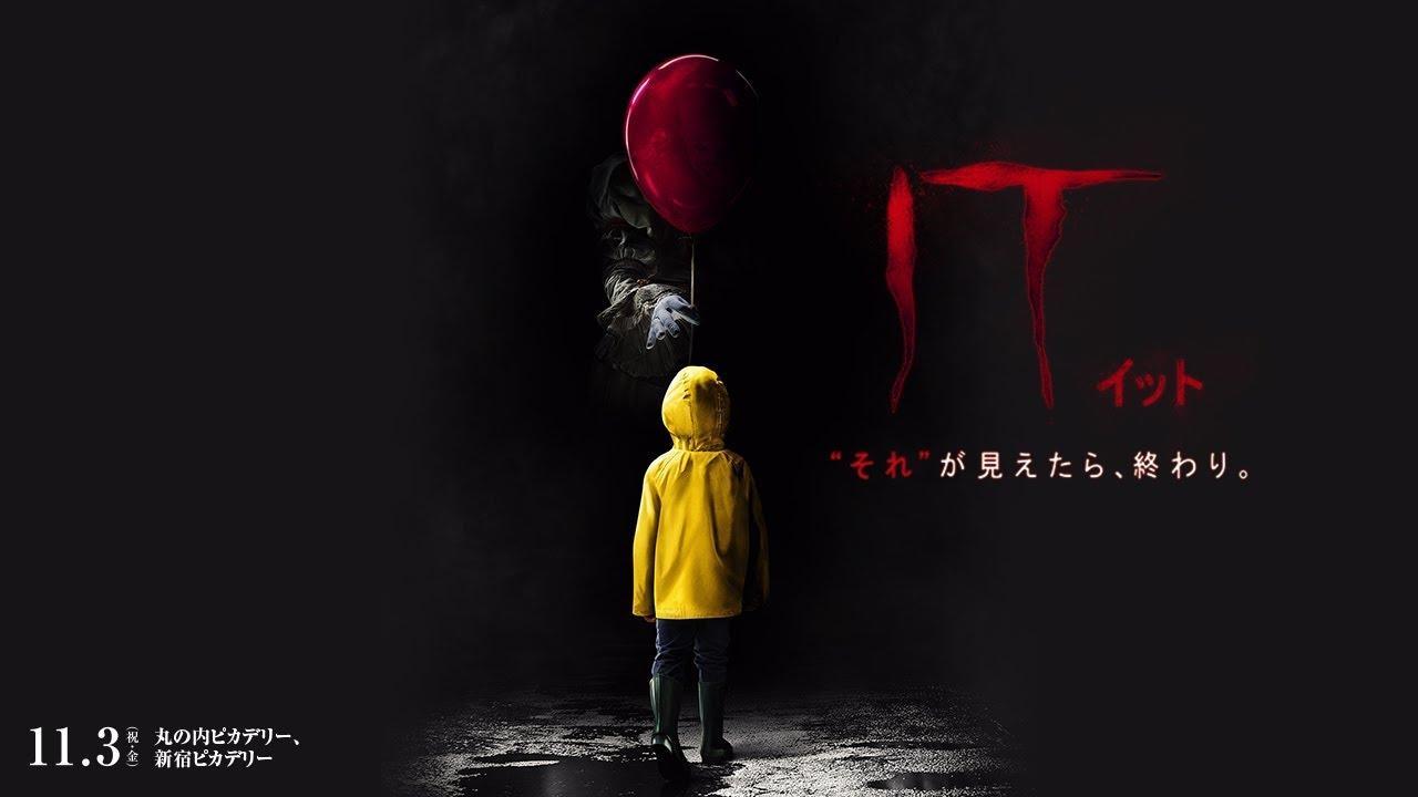 """画像: 映画『IT/イット """"それ""""が見えたら、終わり。』予告編【HD】2017年11月3日(祝・金)公開 youtu.be"""