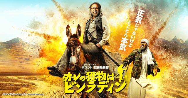 画像: 映画『オレの獲物はビンラディン』公式サイト|12/16(土)公開!