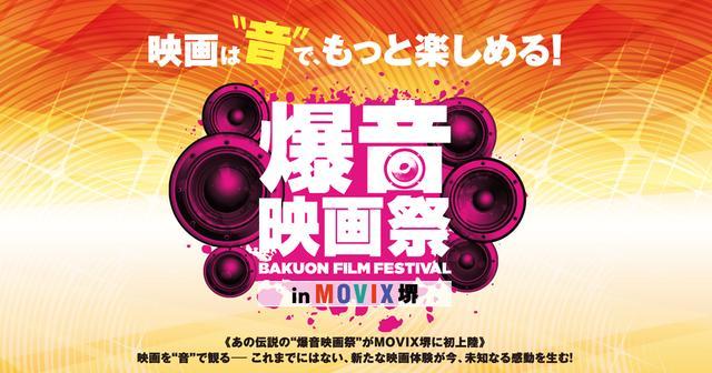 画像2: 爆音映画祭 in MOVIX