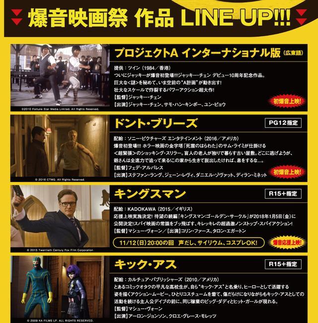 画像: 爆音映画祭 in 109シネマズ名古屋 Vol.2 | 109CINEMAS