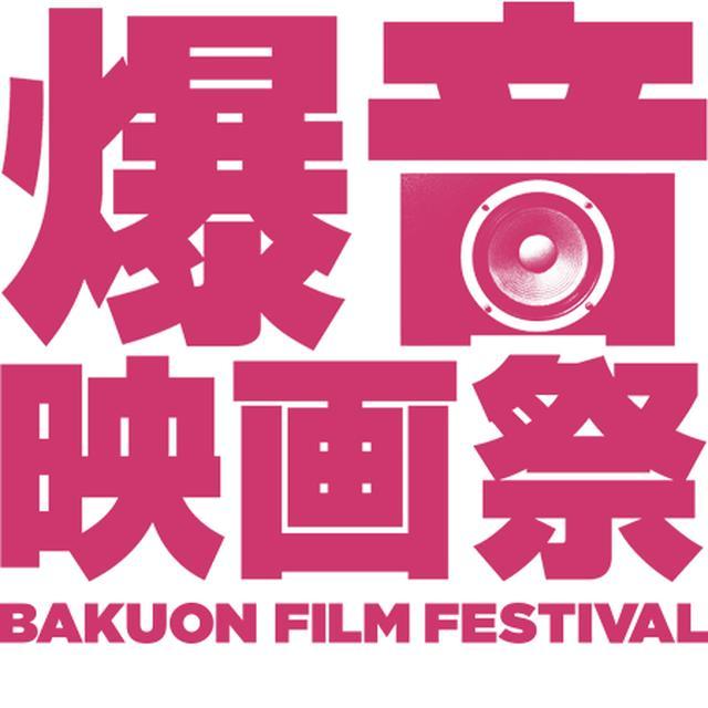 画像: 爆音映画祭㏌松本