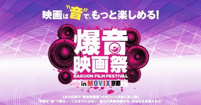 画像1: 爆音映画祭 in MOVIX