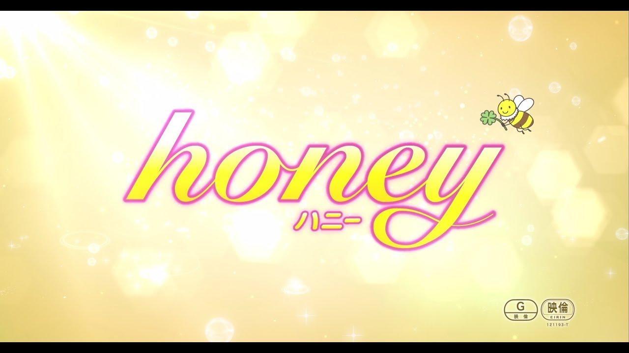 画像: 映画『honey』3月31日公開 特報映像 youtu.be