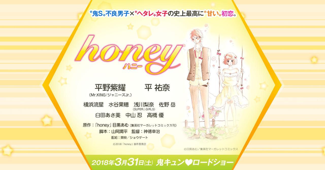 画像: 映画「honey」公式サイト 平野紫耀(Mr.KING/ジャニーズJr.)主演!2018年3月31日(土) 鬼キュン♡ロードショー