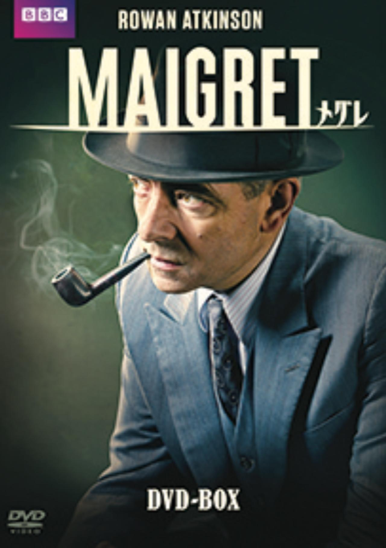 画像: 「MAIGRET /メグレ」DVD-BOX KADOKAWA /11月10日発売、6500円+税(2枚組)