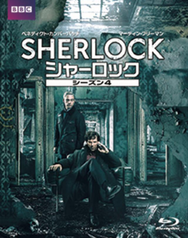 画像: 「SHERLOCK /シャーロック」シーズン4 Blu-ray BOX KADOKAWA /11月10日発売、11900円+税(3枚組)、DVD-BOXは9500円+税(3枚組)で同時発売 特典=221Bの舞台裏ほか