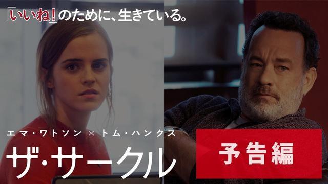 画像: 映画『ザ・サークル』本予告 11月10日(金)公開 www.youtube.com