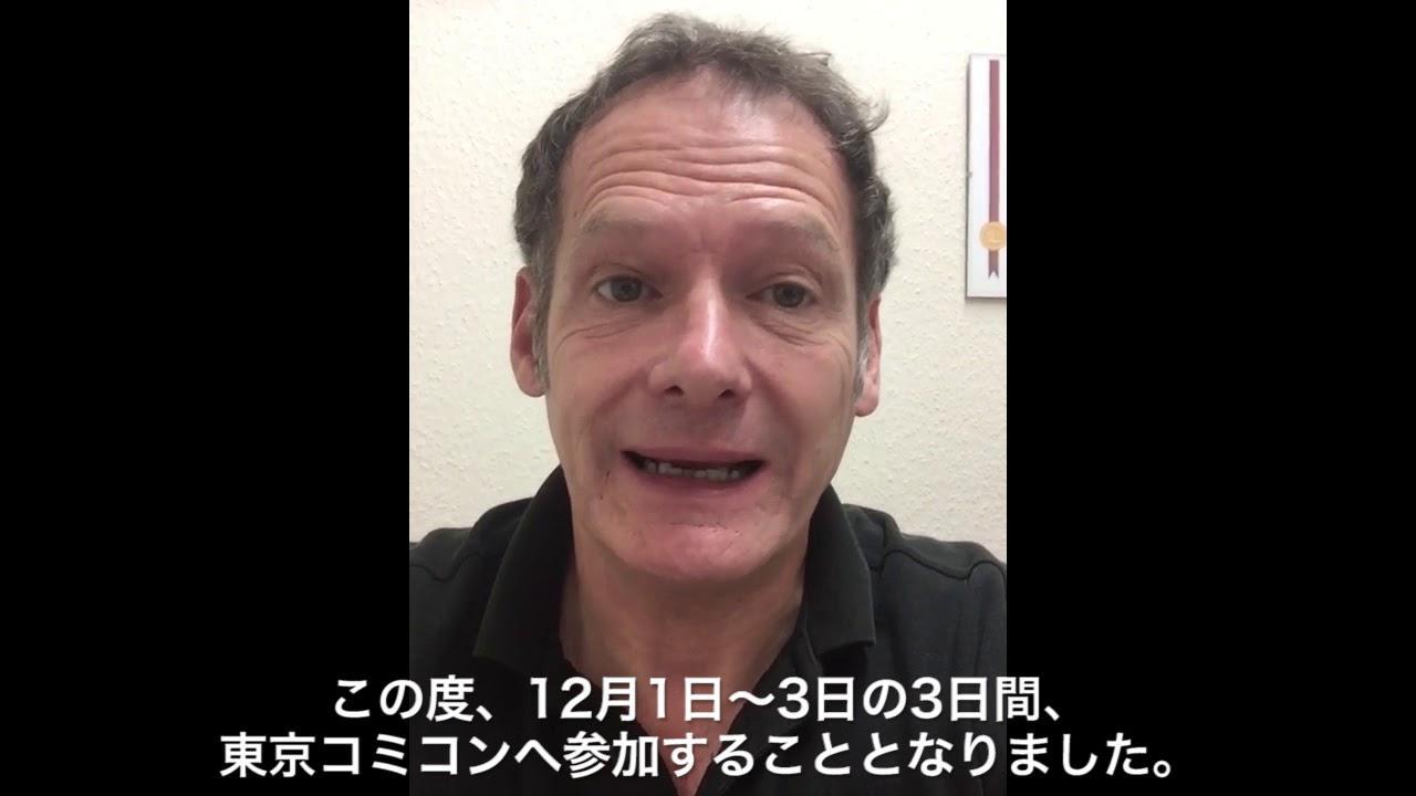 画像: TOKYO COMIC CON 2017 マーク・レスター氏コメント www.youtube.com