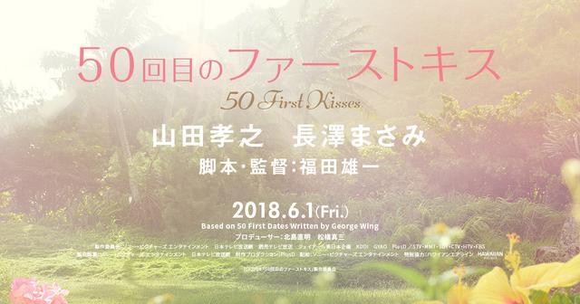 画像: 映画『50回目のファーストキス』公式サイト 2018年6月1日(金)公開