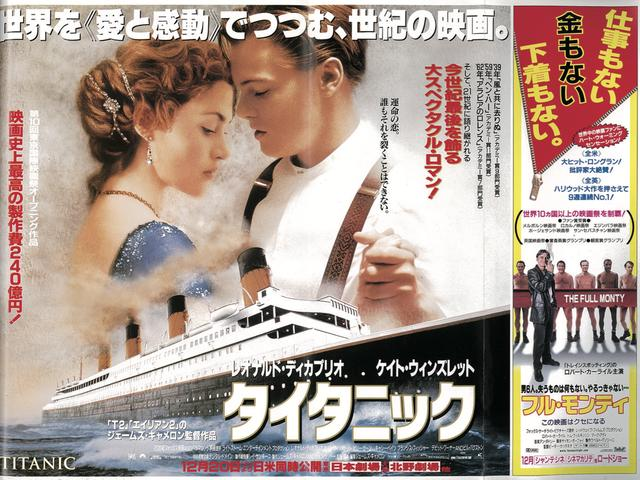 画像: Titanic & The Full Monty