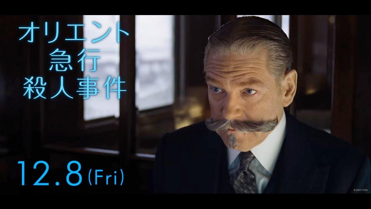 画像: 映画『オリエント急行殺人事件』予告C youtu.be