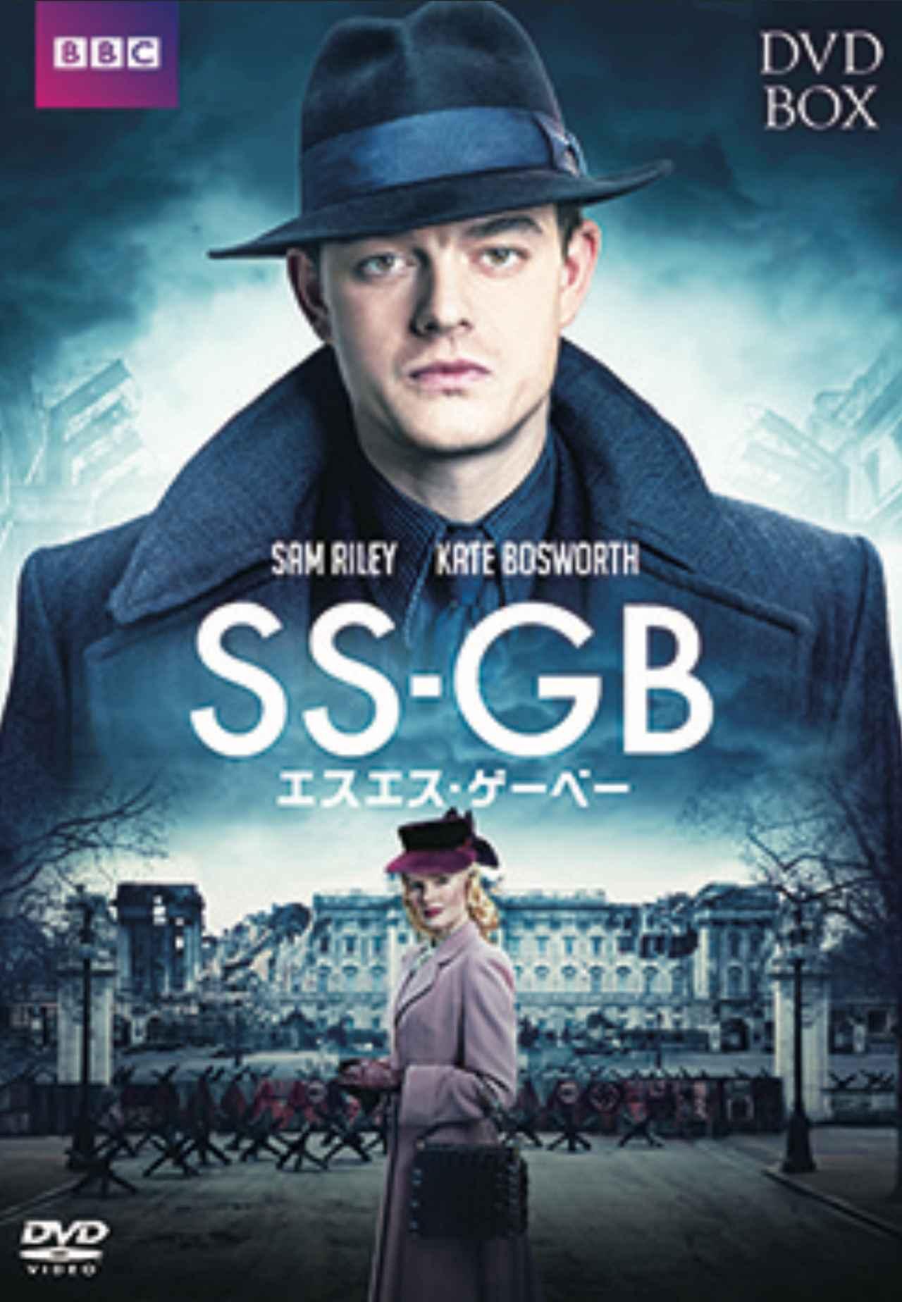 画像: 「SS-GB /エスエス・ゲーベー」DVD-BOX KADOKAWA /12月8日発売、9800円+税(3枚組) ©Sid Gentle Films Ltd.