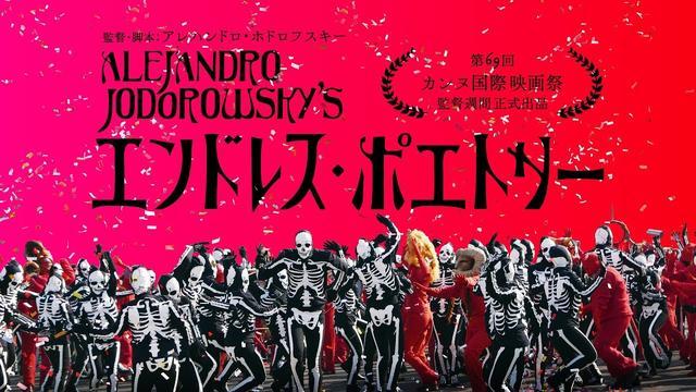 画像: 映画『エンドレス・ポエトリー』予告編 www.youtube.com
