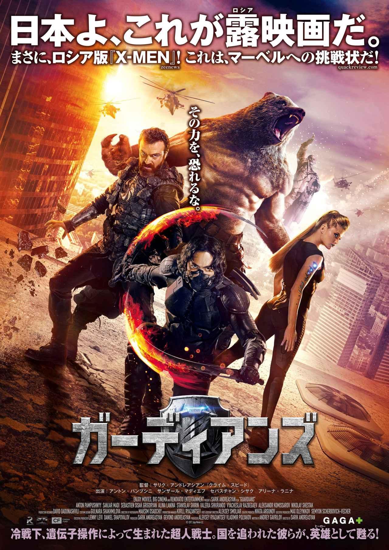 画像: 本国ロシアで興行収入初登場No.1を飾ったスーパーヒーロー映画