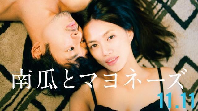 画像: 映画『南瓜とマヨネーズ』(11月11日公開)本予告 youtu.be