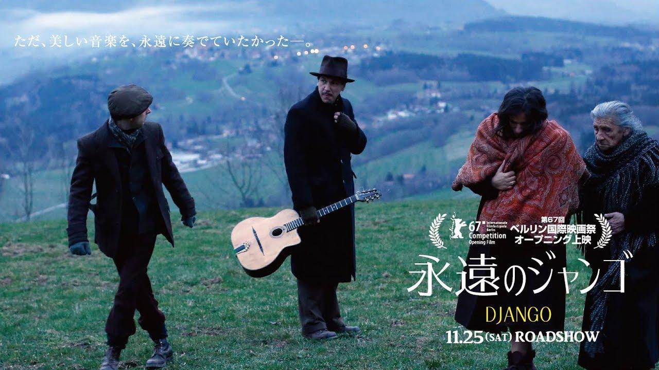 画像: 映画『永遠のジャンゴ』予告編 www.youtube.com