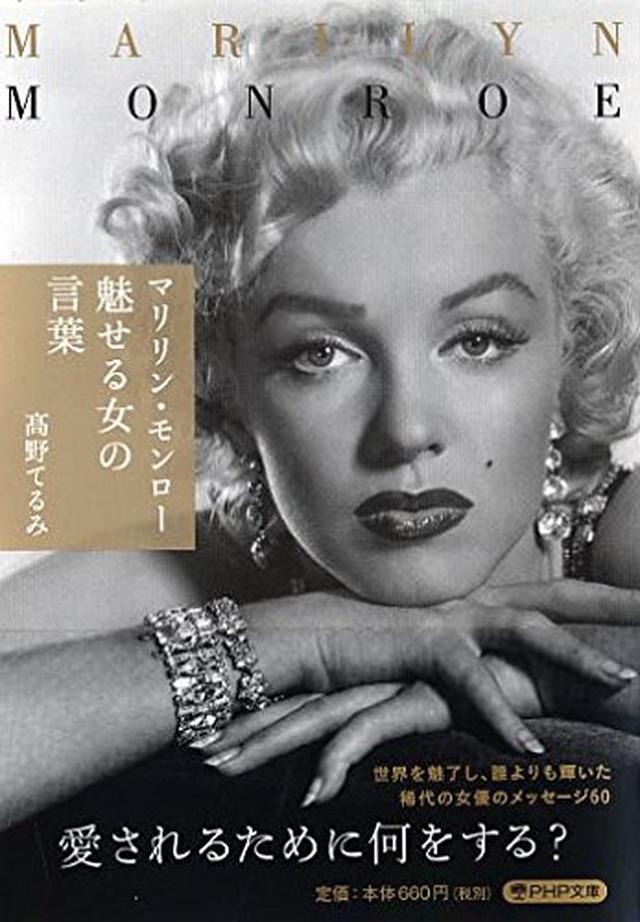画像: マリリン・モンロー 魅せる女の言葉 (PHP文庫) | 髙野 てるみ |本 | 通販 | Amazon