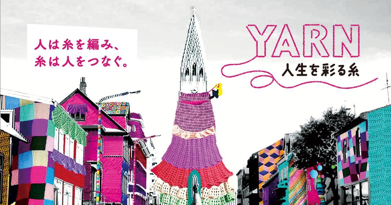 画像: 映画『YARN 人生を彩る糸』オフィシャル・サイト
