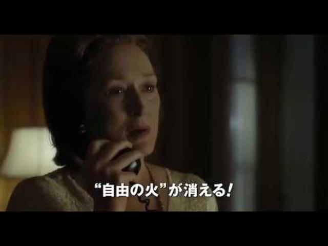 画像: 『ペンタゴン・ペーパーズ/最高機密文書』予告編 youtu.be