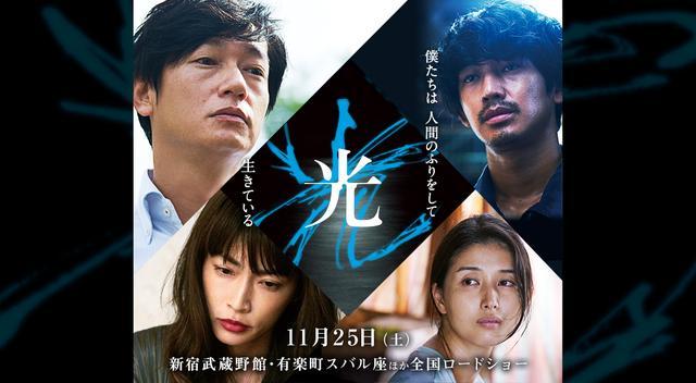 画像: 映画『光』公式サイト 2017.11.25(土)公開