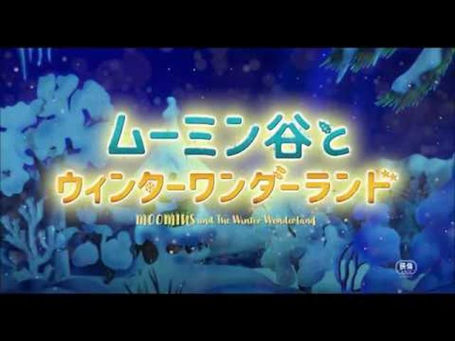 画像: 映画『ムーミン谷とウィンターワンダーランド』予告 youtu.be